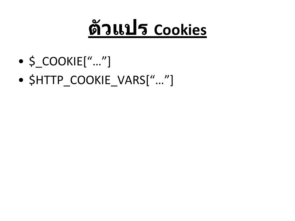 ตัวแปร Cookies $_COOKIE[ … ] $HTTP_COOKIE_VARS[ … ]